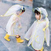 雙12鉅惠 兒童雨衣男女童防雨透明雨衣學生幼兒園小童2-6寶寶雨衣雨披 芥末原創