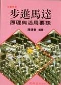 二手書博民逛書店 《步進馬達原理與活用要訣》 R2Y ISBN:9578172753│陳連春
