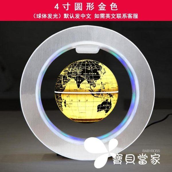 4寸磁懸浮地球儀發光自轉辦公室桌擺件