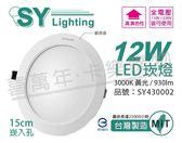 SYLVANIA 69122TW LED 12W 3000K 黃光 全電壓 15cm崁燈_SY430002