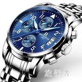 男士手錶 防水時尚潮流夜光精鋼帶男表機械腕表 BF9258【旅行者】