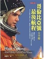 二手書博民逛書店《哥倫比亞號太空梭最後航程-INSPIRATION 23》 R2