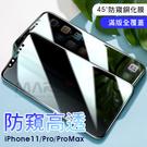 【marsfun火星樂】防偷窺 抗藍光 iPhone11系列 2.5D 滿版邊框鋼化膜 玻璃貼 iPhone11 Pro Max