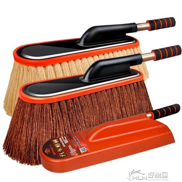 擦車拖把除塵撣子洗車工具套裝刷車掃灰神器汽車撣子車載用品刷子好樂匯