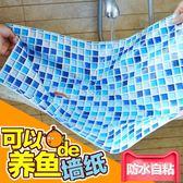 墻貼PVC自黏墻紙寢室藍馬賽克墻紙衛生間防水帶膠壁紙加厚xw