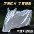 電動摩托車防曬防雨罩電瓶遮雨罩加厚罩子車衣套遮陽蓋布防塵車罩