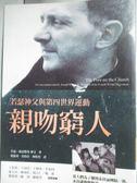 【書寶二手書T4/宗教_HGX】親吻窮人-若瑟神父與第四世界運動_若瑟‧赫忍斯基