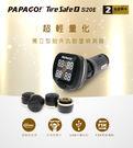 【福笙】PAPAGO TireSafe S20E 胎外式 獨立型胎偵測器 藍芽智能胎壓偵測系統