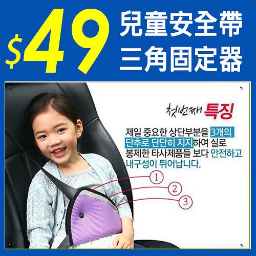 兒童安全帶三角固定器 / 兒童安全帶調節器 兒童安全帶護套(不挑色)