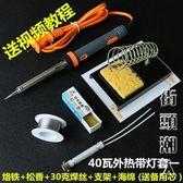 電烙鐵套裝家用電子維修恒溫可調溫焊錫電洛鐵焊接工具電焊筆鉻鐵 NMS街頭潮人