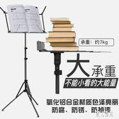 樂譜架曲譜便攜式升降可折疊音樂譜架子鋁合金吉他古箏小提琴譜架TT1213『美鞋公社』
