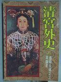 【書寶二手書T7/一般小說_MIA】清宮外史(上)_慈禧全傳之三_高陽
