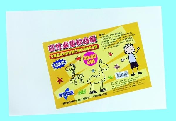 【玉象】 510 輕便式軟性磁片白板 60x90cm / 片
