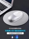 無線藍芽充電滑鼠筆記本臺式辦公電腦男女蘋果MAC手機平板 【快速出貨】