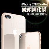 iPhone 7 8 Xs 11玻璃鏡頭貼 鏡頭玻璃貼 保護貼 鏡頭貼 Plus Pro Max