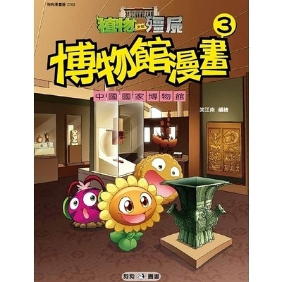 植物大戰殭屍(博物館漫畫3)中國國家博物館