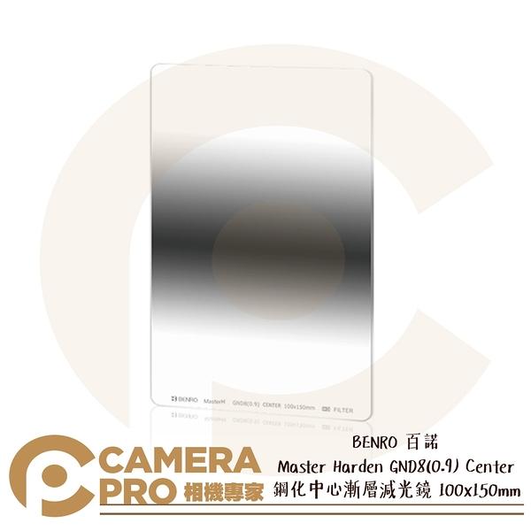 ◎相機專家◎ BENRO 百諾 Master Harden GND8(0.9) Center 鋼化中心漸層減光鏡 100x150mm 公司貨