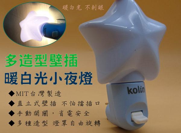 ♢Just-Play 捷仕特♢ 歌林kolin 造型小夜燈 插座式 壁插式 床頭燈 照明燈