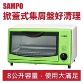聲寶 8L電烤箱 KZ-SL08 綠