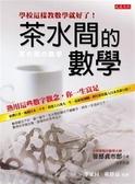 (二手書)茶水間的數學:熟用這些數字觀念,你一生富足