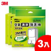【量販3片】 3M 除濕輪式空氣清淨除濕機專用濾網 FD-Z85RF (Z85TW Z85TB適用)