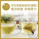 午茶夫人 洋甘菊香柚綠茶 20入/罐 花茶/花草茶/茶包/可冷泡