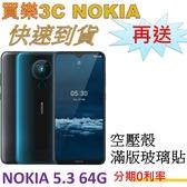 NOKIA 5.3 手機 6G/64G,送 空壓殼+滿版玻璃保護貼,分期0利率