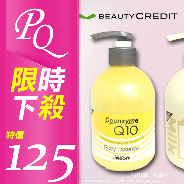 韓國 BEAUTY CREDIT Q10彈力/牛奶嫩白 身體保濕乳液 400ml 兩款可選【PQ 美妝】NPRO