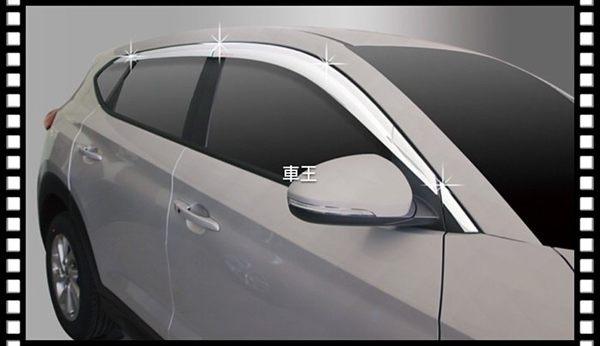 【車王小舖】現代 2016 Hyundai Tucson 晴雨窗 電鍍晴雨窗 八件組 韓國進口