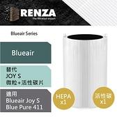 【南紡購物中心】RENZA濾網 適用Blueair Blue Pure Joy S 411 JOY S 二合一 空氣清净機濾芯 耗材