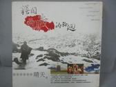 【書寶二手書T3/文學_IQE】誤闖西藏的輪迴_晴天