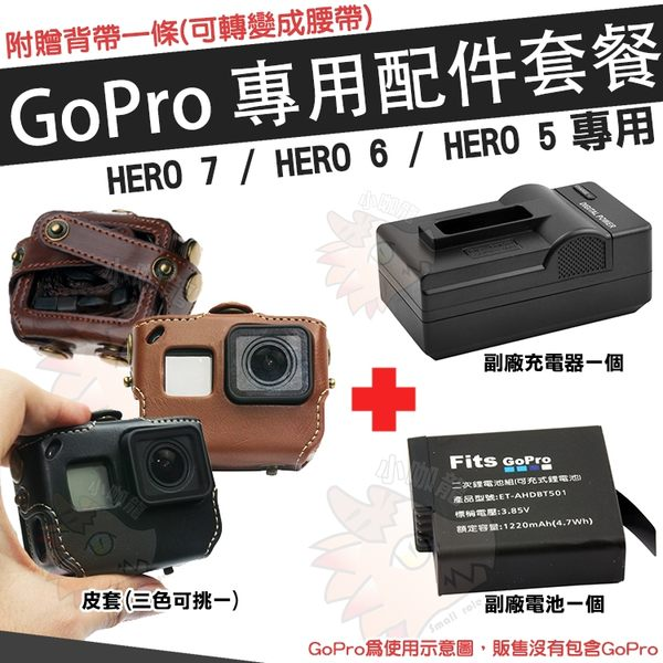 GoPro HERO 7 6 5 配件大套餐 專用皮套 副廠電池 充電器 座充 鋰電池 電池 保護套 防護皮套