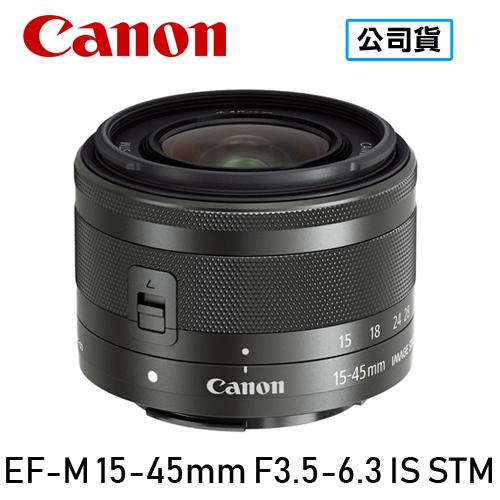 送保護鏡清潔組 3C LiFe CANON EF-M 15-45mm F3.5-6.3 IS STM 鏡頭 全新拆鏡 台灣代理商公司貨