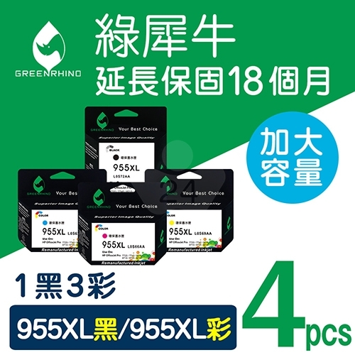 綠犀牛 for HP 1黑3彩高容量 955XL/L0S72AA/L0S63AA/L0S66AA/L0S69AA 環保墨水匣/適用OJ7720/7740/8210