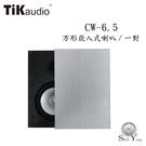 TiKaudio CW-6.5 方形崁入式喇叭 / 一對【免運+公司貨保固】