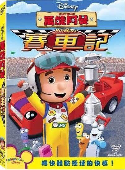 萬能阿曼:賽車記 DVD (購潮8)