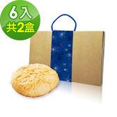 預購-樂活e棧-中秋月餅-黃金月餅禮盒(6入/盒,共2盒)-蛋奶素