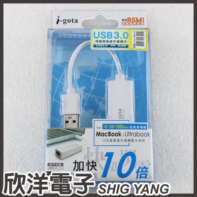 i-gota USB超高速外接網卡 USB3.0 (LAN-U3BRJ45) 外接網路