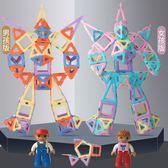 二代磁力片積木2-3-6-8歲男女孩益智磁鐵拼裝寶寶兒童吸鐵石玩具 滿天星