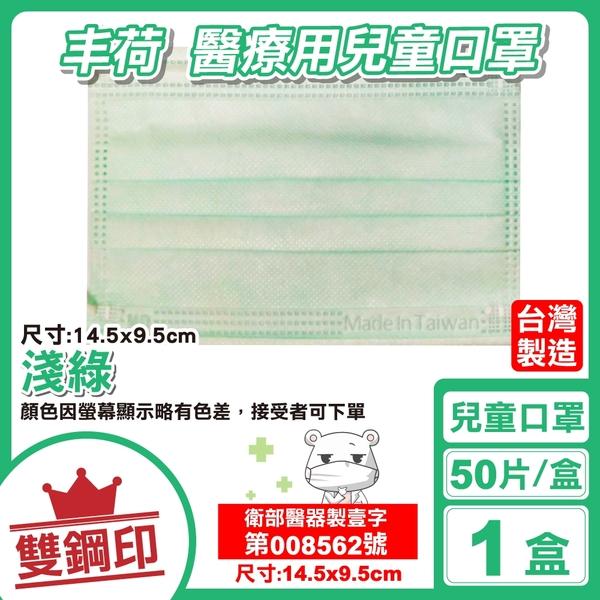 丰荷 雙鋼印 兒童醫療口罩 醫用口罩 (淺綠) 50入/盒 (台灣製 CNS14774) 專品藥局【2017736】