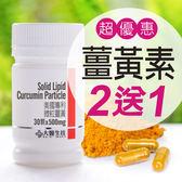 美國專利微粒薑黃素(curcumin)-30顆/罐-大醫生技 (買2罐送1罐)