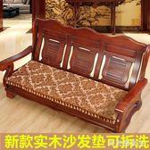 沙發墊 秋冬款紅實木沙發坐墊單人三人位組合座墊可拆洗加厚毛絨保暖坐墊 df6730【大尺碼女王】