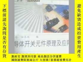 二手書博民逛書店半導體開關罕見件原理及應用--Motorola集成電路應用技術叢