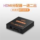 塔菲克 hdmi切換器一進二出分配器1分2出電腦電視屏幕音視頻畫面4K高清線顯示器機頂盒分屏器