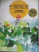 【書寶二手書T6/文學_EJH】七賢風度《世說新語》_劉義慶, 湯一介