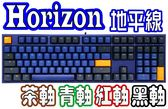 [地瓜球@] Ducky ONE 2 Horizon 地平線 PBT 機械式鍵盤~Cherry 茶軸 紅軸 青軸 黑軸