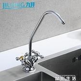 水龍頭2分雙進水龍頭凈水器直飲純水機雙開關二分家商用RO三叉鵝頸龍頭 晶彩