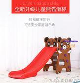 一家樂多功能拆卸收納家用小型滑滑梯兒童室內寶寶滑梯幼兒園玩具igo 美芭