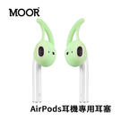 MOOR AirPods耳機專用耳塞(Silicone Apple AirPods Earhooks Cover) 綠色 T380