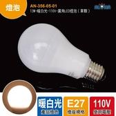 E27球泡 (AN-356-05-01)13W-暖白光-110V-廣角LED燈泡(單顆)